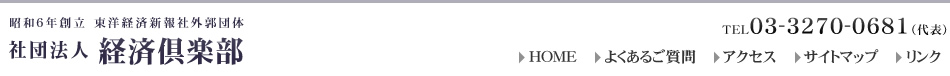 第107回経済金融懇話会 7/25(水) | 社団法人経済倶楽部 – 東洋経済新報社外郭団体 昭和6年石橋湛山発起人