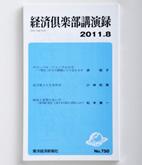 新書版の『経済倶楽部講演録』